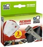 Фото Лезвия для скребка Magic Power MP-604 в магазине www.MagazinBT.ru